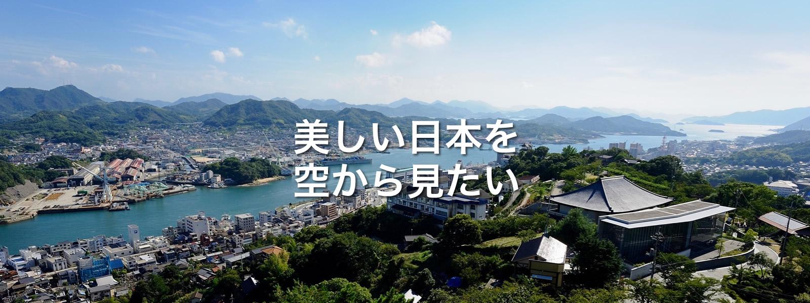 空撮・ビデオ編集